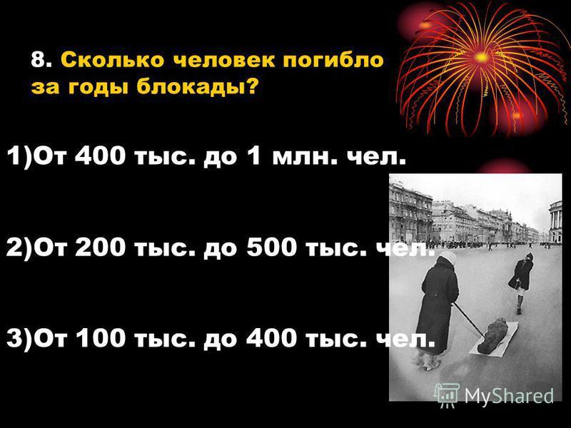 7. В каком году была снята блокада Ленинграда? 1) 27 января 1942 г. 2) 27 января 1943 г. 3) 27 января 1944 г.