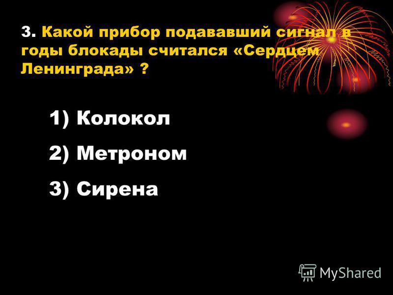 2. Когда началась голодная блокада Ленинграда? 1) 8 сентября 1941 г. 2) 20 ноября 1941 г. 3) 20 января 1943 г.