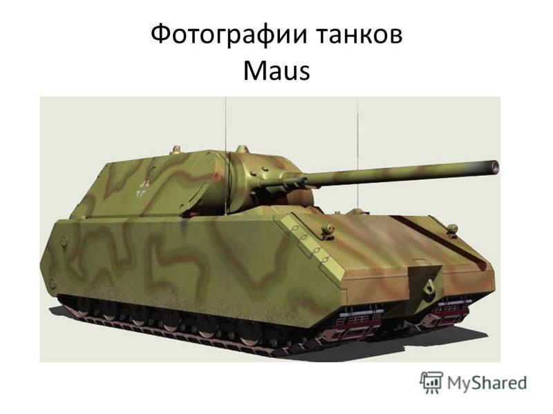 Фотографии танков Maus