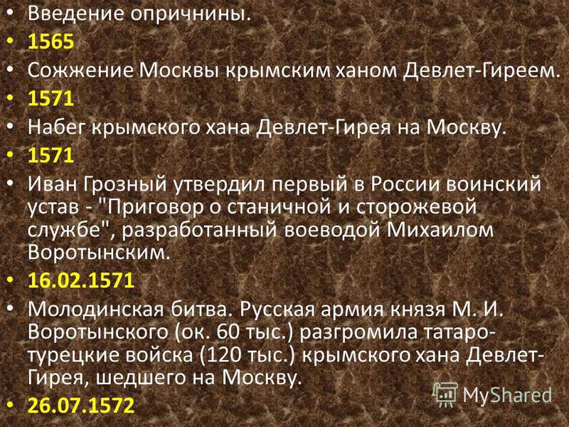Введение опричнины. 1565 Сожжение Москвы крымским ханом Девлет-Гиреем. 1571 Набег крымского хана Девлет-Гирея на Москву. 1571 Иван Грозный утвердил первый в России воинский устав -