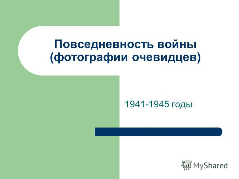 Повседневность войны (фотографии очевидцев) 1941-1945 годы