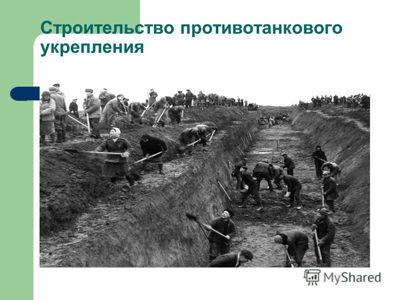 Строительство противотанкового укрепления