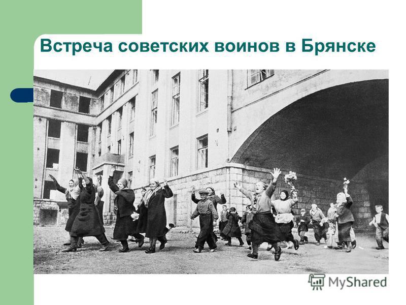 Встреча советских воинов в Брянске