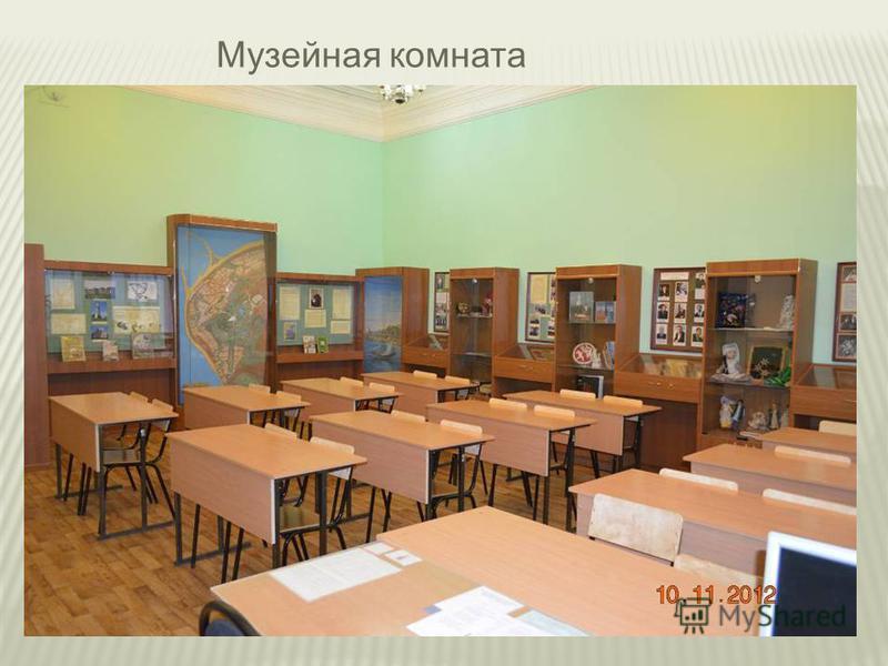 Музейная комната