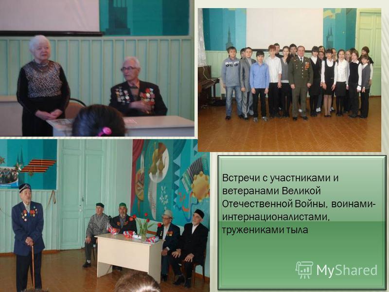 Встречи с участниками и ветеранами Великой Отечественной Войны, воинами- интернационалистами, тружениками тыла