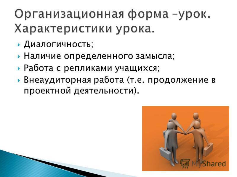 Диалогичность; Наличие определенного замысла; Работа с репликами учащихся; Внеаудиторная работа (т.е. продолжение в проектной деятельности).