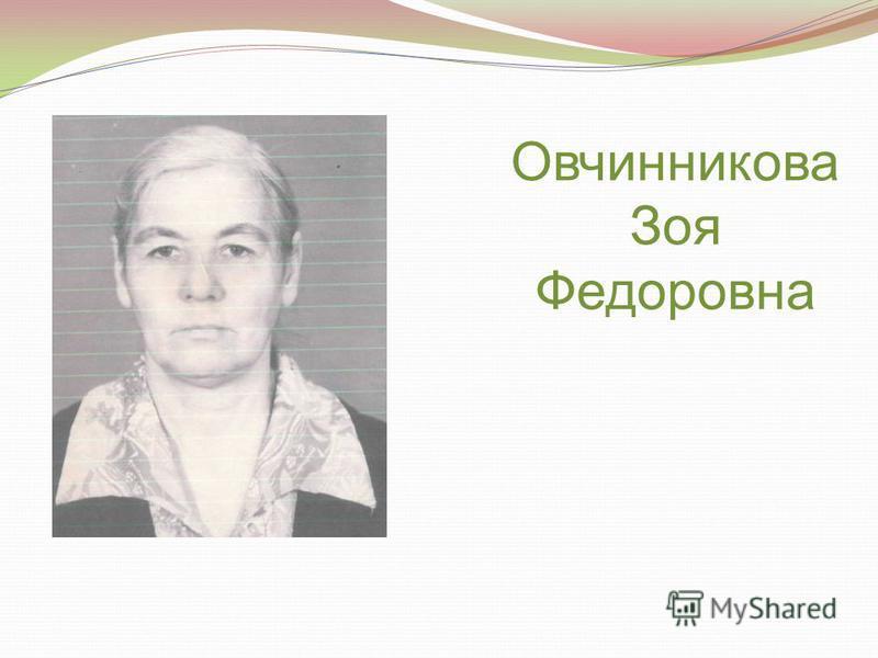 Овчинникова Зоя Федоровна