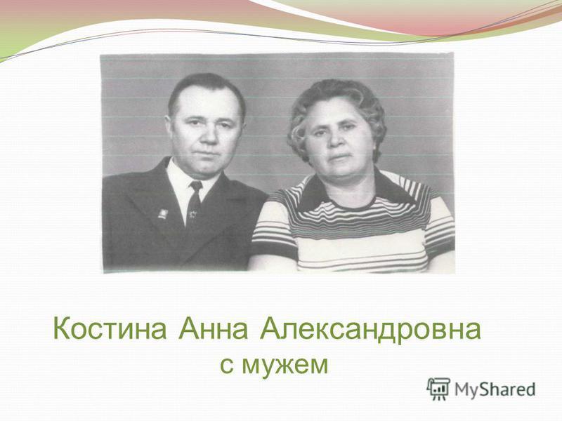 Костина Анна Александровна с мужем
