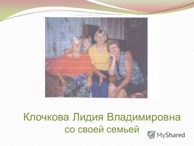 Клочкова Лидия Владимировна со своей семьей