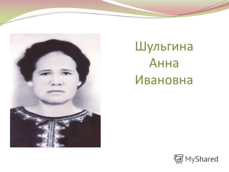 Шульгина Анна Ивановна
