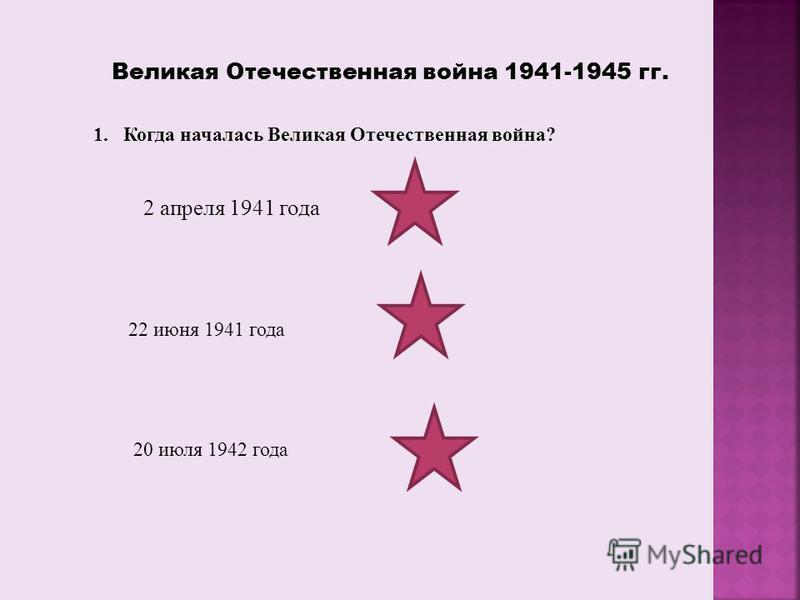Учитель истории ГБОУ СКО ШИ 79 Попова Н.В.