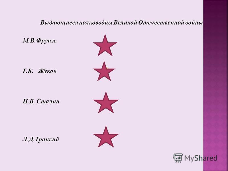 Какие события относятся к: 1941 году 1943 году Битва за Берлин Блокада Ленинграда Битва за Москву Битва за Прагу Битва за Сталинград Курская битва