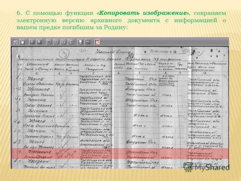 6. С помощью функции «Копировать изображение», сохраняем электронную версию архивного документа с информацией о вашем предке погибшим за Родину: