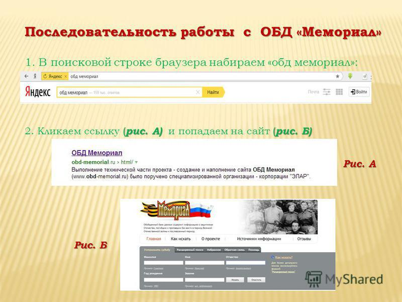 Последовательность работы с ОБД «Мемориал» 1. В поисковой строке браузера набираем «обд мемориал»: ( рис. А) ( рис. Б) 2. Кликаем ссылку ( рис. А) и попадаем на сайт ( рис. Б) Рис. А Рис. Б