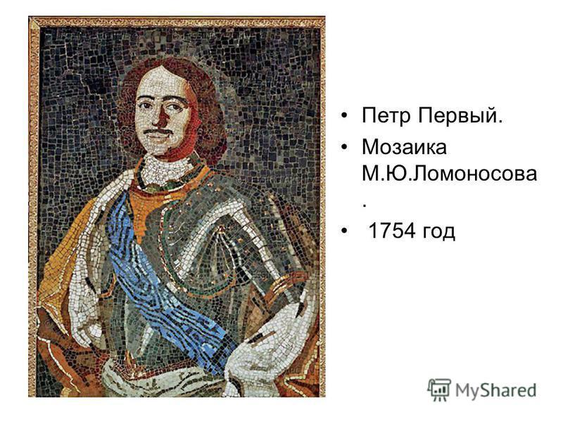 Петр Первый. Мозаика М.Ю.Ломоносова. 1754 год