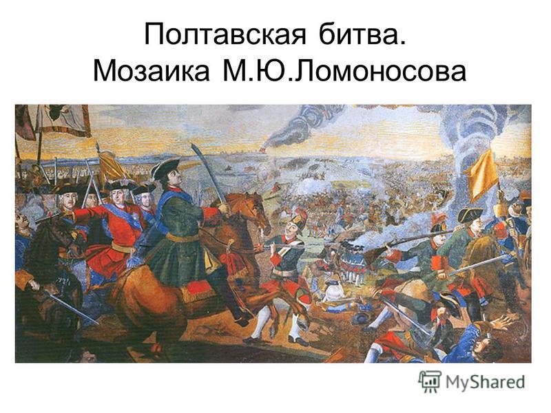 Полтавская битва. Мозаика М.Ю.Ломоносова