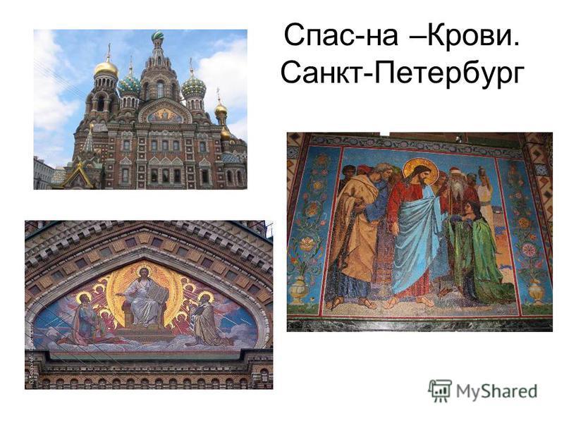 Спас-на –Крови. Санкт-Петербург