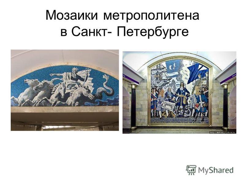 Мозаики метрополитена в Санкт- Петербурге