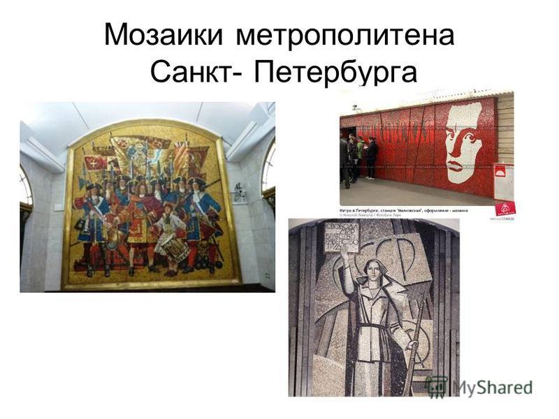 Мозаики метрополитена Санкт- Петербурга