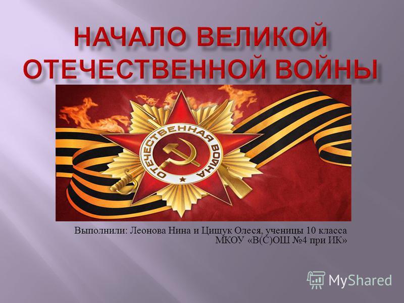 Выполнили : Леонова Нина и Цищук Олеся, ученицы 10 класса МКОУ « В ( С ) ОШ 4 при ИК »