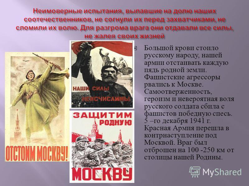 Большой крови стоило русскому народу, нашей армии отстаивать каждую пядь родной земли. Фашистские агрессоры рвались к Москве. Самоотверженность, героизм и невероятная воля русского солдата сбила с фашистов победную спесь. 5 – го декабря 1941 г. Красн