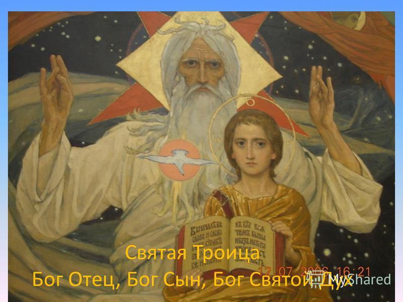 Святая Троица Бог Отец, Бог Сын, Бог Святой Дух
