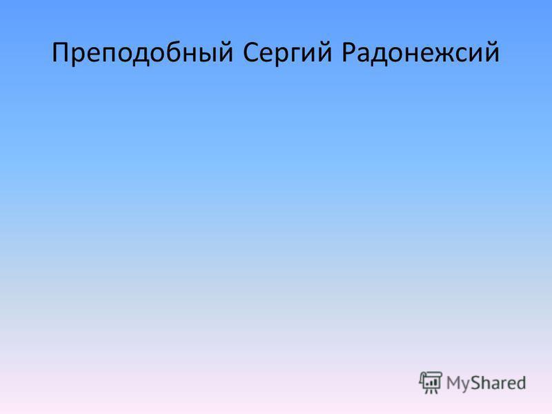 Преподобный Сергий Радонежсий