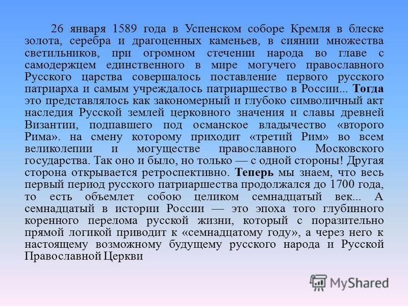26 января 1589 года в Успенском соборе Кремля в блеске золота, серебра и драгоценных каменьев, в сиянии множества светильников, при огромном стечении народа во главе с самодержцем единственного в мире могучего православного Русского царства совершало