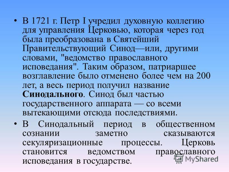 В 1721 г. Петр I учредил духовную коллегию для управления Церковью, которая через год была преобразована в Святейший Правительствующий Синодили, другими словами,