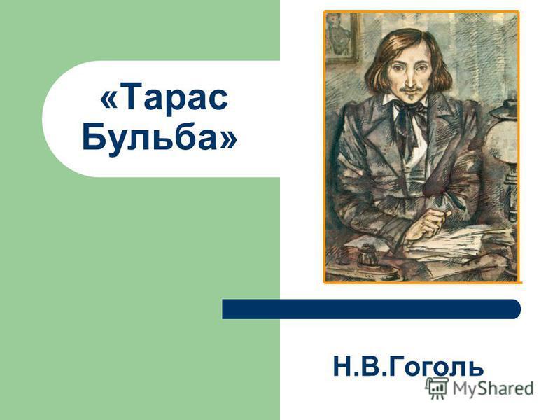 «Тарас Бульба» Н.В.Гоголь