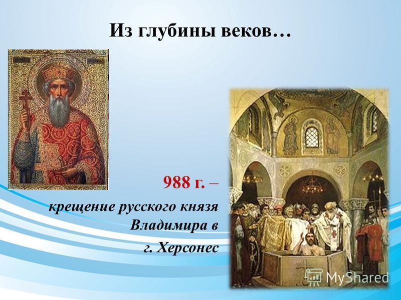 Из глубины веков… 988 г. – крещение русского князя Владимира в г. Херсонес