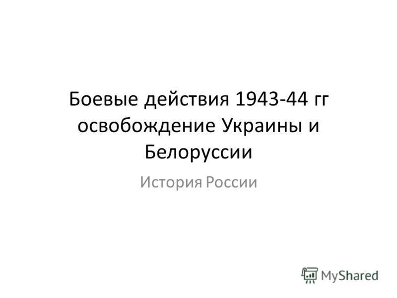 Боевые действия 1943-44 гг освобождение Украины и Белоруссии История России