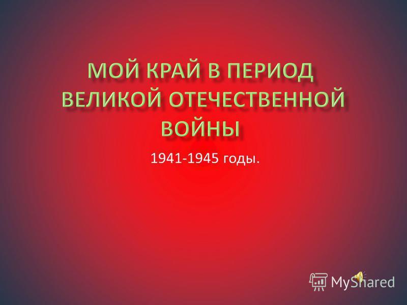 1941-1945 годы.