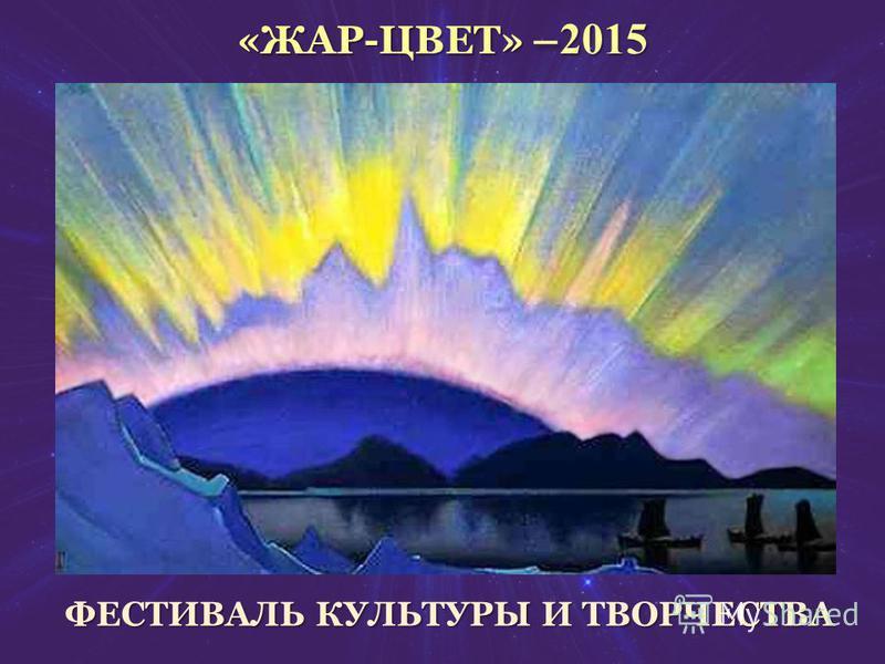 «ЖАР-ЦВЕТ» – 2015 ФЕСТИВАЛЬ КУЛЬТУРЫ И ТВОРЧЕСТВА
