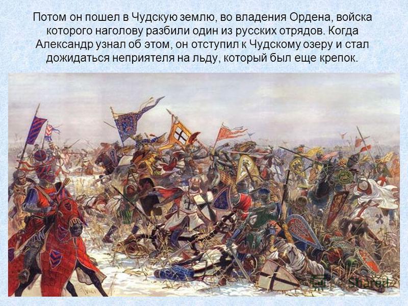 Александр вернулся в Новгород с великой славой, но в том же году рассорился с новгородцами и уехал в Переславль-Залесский. А вскоре над городом нависла угроза с запада. Ливонский орден, собрав немецких крестоносцев Прибалтики, датских рыцарей из Реве
