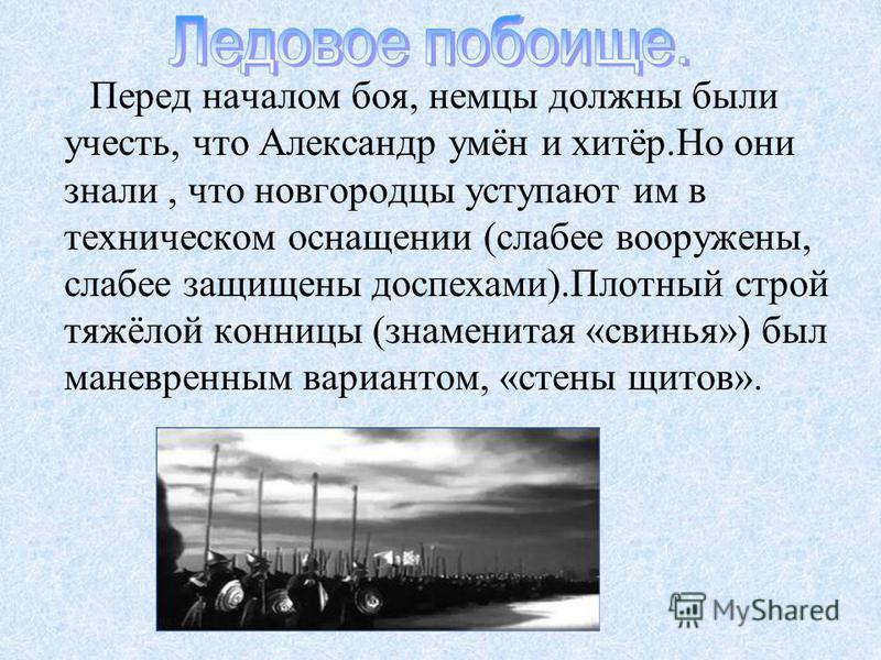Утром 5 апреля 1242 года началась знаменитая битва, известная в наших летописях под названием Ледовое побоище.