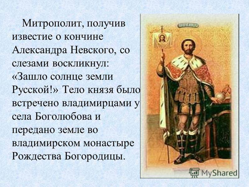 Осенью Александр получил возможность вернуться во Владимир, но по дороге заболел и умер в Городц е.