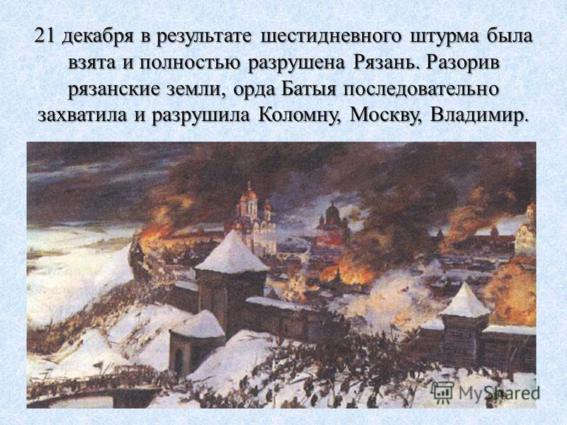 Состояние Руси в 40-х гг. ХIIIвека. Величайшим событием первой половины XIII века на Востоке стало завоевательное движение монголов во главе с Чингисханом В конце 1237 года Батый напал на Батый напал на Северо-Восточную Русь.