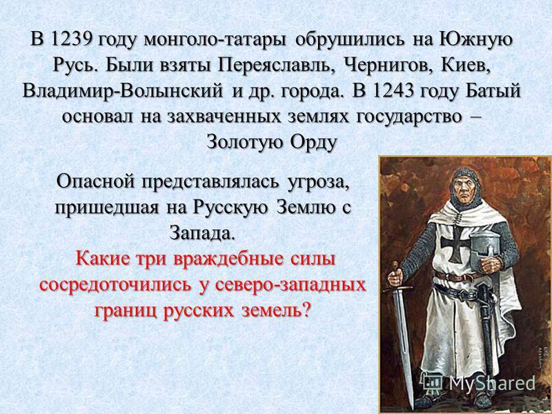 21 декабря в результате шестидневного штурма была взята и полностью разрушена Рязань. Разорив рязанские земли, орда Батыя последовательно захватила и разрушила Коломну, Москву, Владимир.