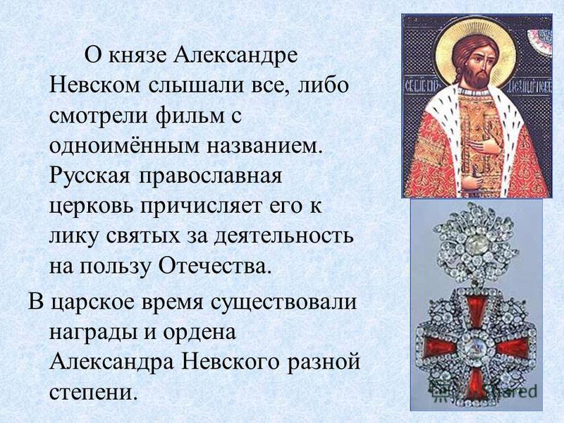 В 1239 году монголо-татары обрушились на Южную Русь. Были взяты Переяславль, Чернигов, Киев, Владимир-Волынский и др. города. В 1243 году Батый основал на захваченных землях государство – Золотую Орду Опасной представлялась угроза, пришедшая на Русск