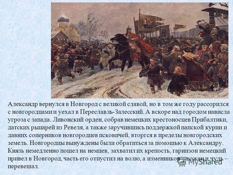 Время атаки Александр рассчитал психологически верно, - шведы готовились обедать.По некоторым данным, бой длился полчаса. Потери шведов составили двести рыцарей, а простых воинов «бешисла» (без числа). Общая численность шведов была пять тысяч, а Алек