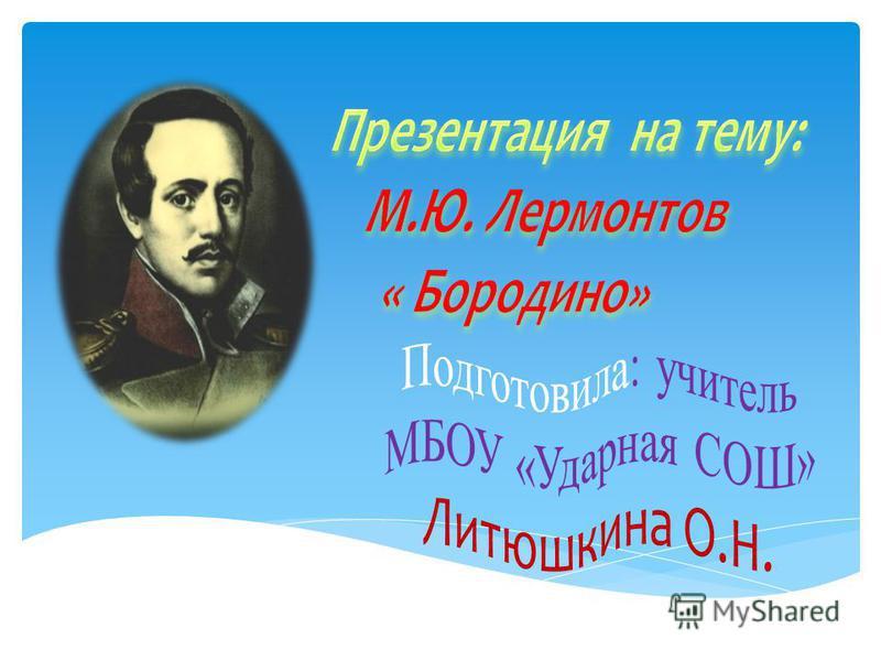 П�езен�а�ия на �ем� quotСем�я Ле�мон�ов�� о�е�Ю�ий Пе��ови�