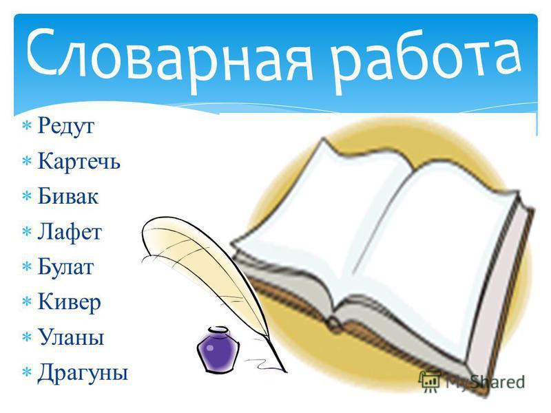 Редут Картечь Бивак Лафет Булат Кивер Уланы Драгуны