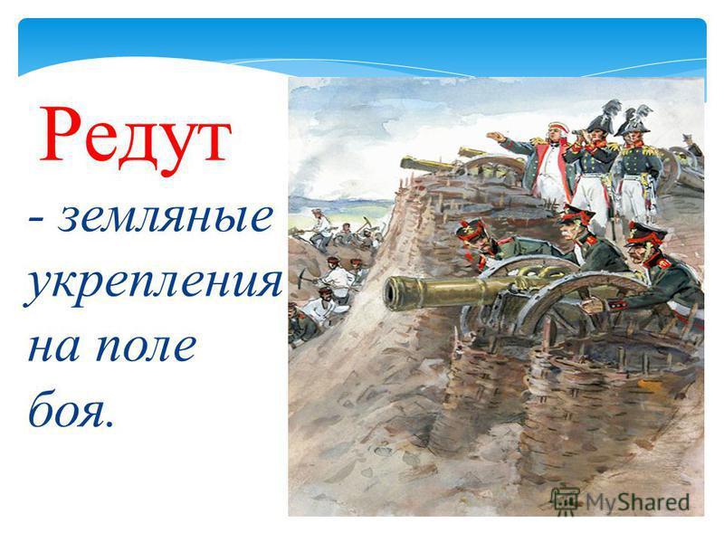 - земляные укрепления на поле боя. Редут