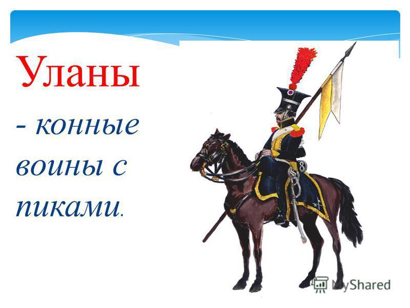 - конные воины с пиками. Уланы