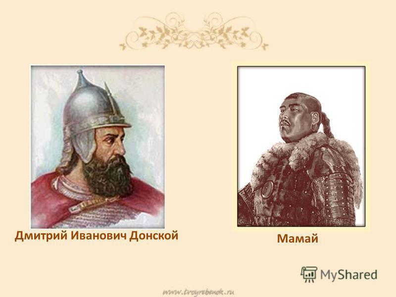 Дмитрий Иванович Донской Мамай