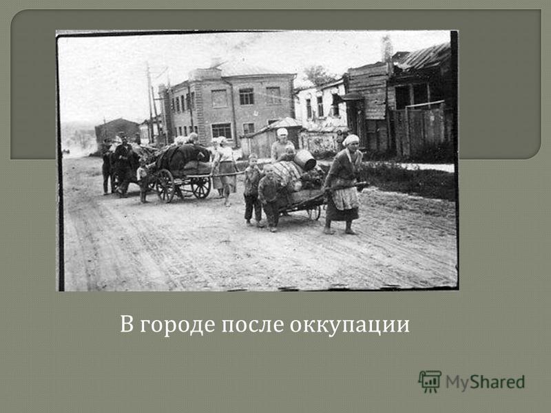 В городе после оккупации