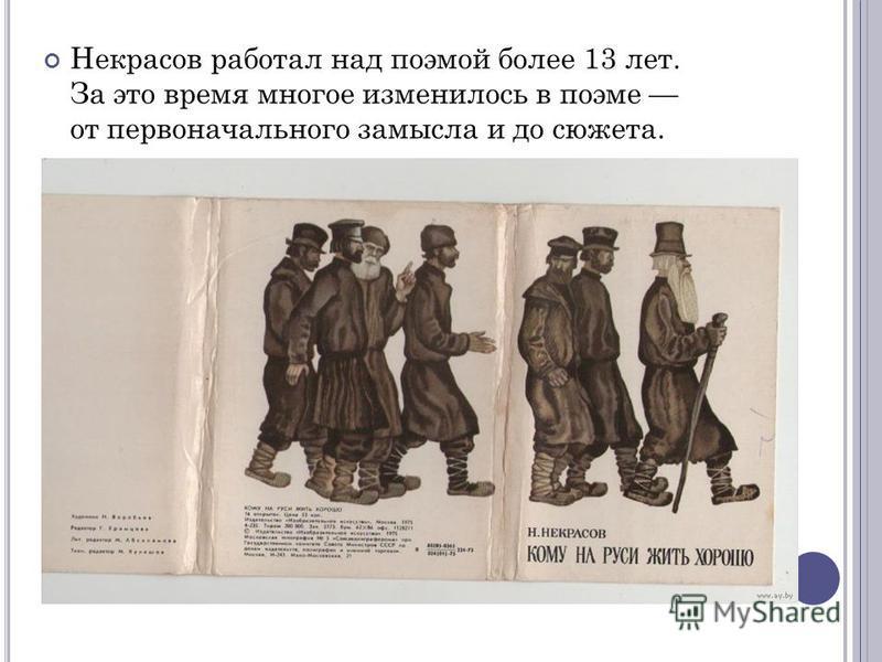 Некрасов работал над поэмой более 13 лет. За это время многое изменилось в поэме от первоначального замысла и до сюжета.