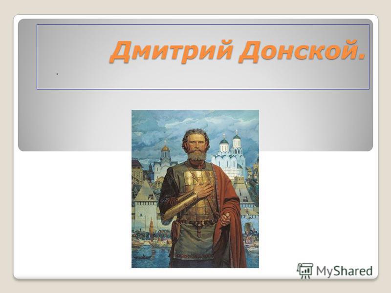 Дмитрий Донской.. Prezentacii.com