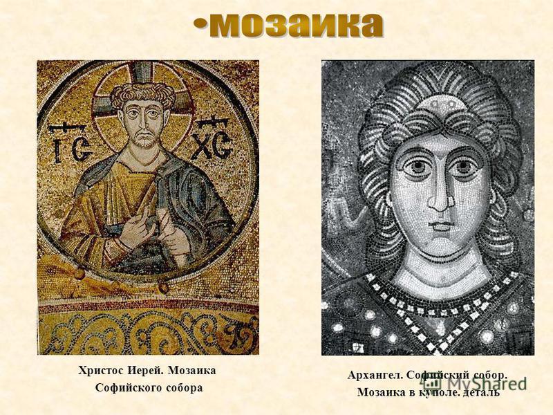 Христос Иерей. Мозаика Софийского собора Архангел. Софийский собор. Мозаика в куполе. деталь